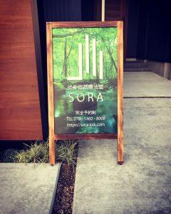 徒手自然療法室SORAの看板